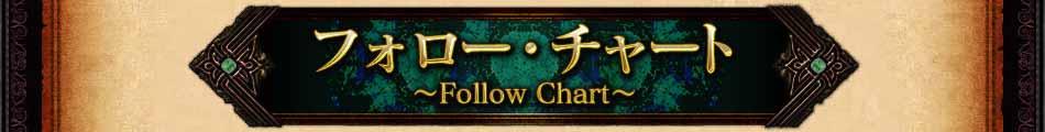 フォロー・チャート 〜Follow Chart〜