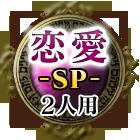 恋愛SP 2人用