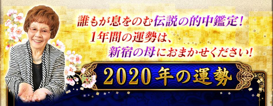 誰もが息をのむ伝説の的中鑑定! 1年間の運勢は、新宿の母におまかせください! 2020年の運勢