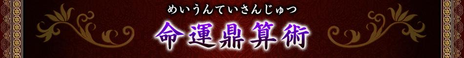 命運鼎算図(うんめいていさんじゅつ)