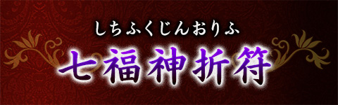 七福神折符(しちふくじんおりふ)