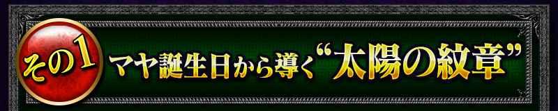 """その1 マヤ誕生日から導く""""太陽の紋章"""""""