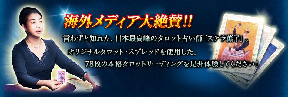 海外メディア大絶賛!! TVドラマ「魔王」でも使用され、人気が爆発! 言わずと知れた、日本最高峰のタロット占い師「ステラ薫子」。オリジナルタロット・スプレッドを使用した、78枚の本格タロットリーディングを是非体験してください!