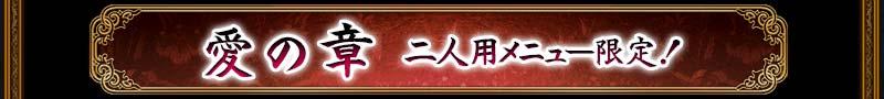 愛の章 二人用メニュー限定!