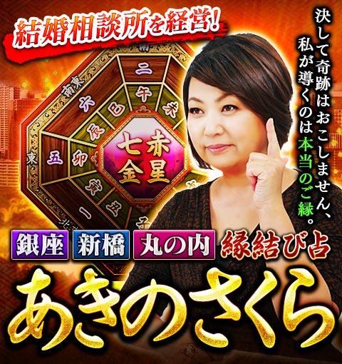 結婚相談所を経営 銀座 新橋 丸の内 あきのさくら縁結び占