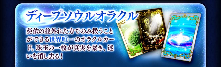 ディープソウルオラクル 葵依の並外れた力でのみ扱うことができる世界唯一のオラクルカード。珠玉の一枚が真実を暴き、迷いを消し去る!
