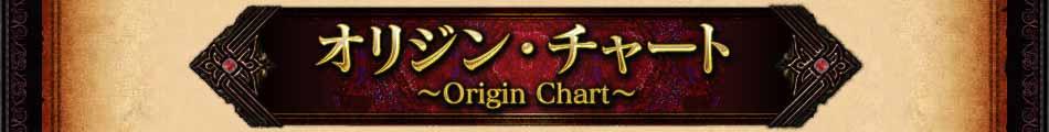オリジン・チャート 〜Origin Chart〜