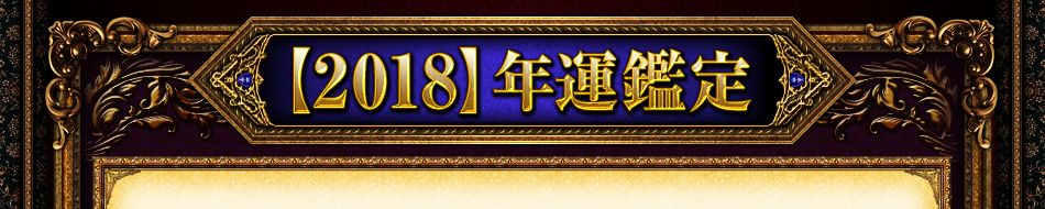 【2018】年運鑑定