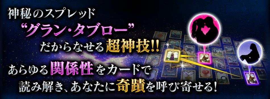 高橋桐矢の超神技カード鑑定がついに解禁! 神秘のスプレッドで運命当て尽くし、奇蹟が次々巻き起こる!!