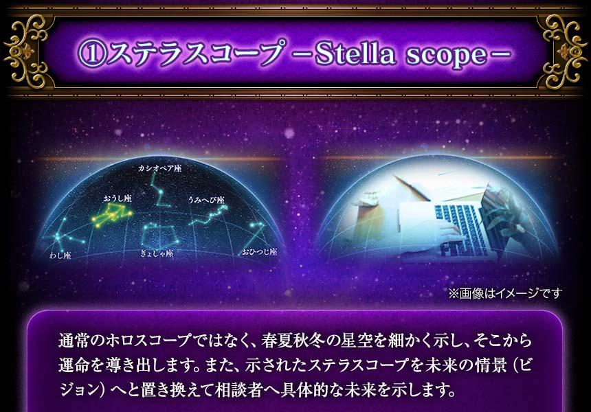 (1)ステラスコープ(Stella scope) 通常のホロスコープではなく、春夏秋冬の星空を細かく示し、そこから運命を導き出します。また、示されたステラスコープを未来の情景(ビジョン)へと置き換えて相談者へ具体的な未来を示します。