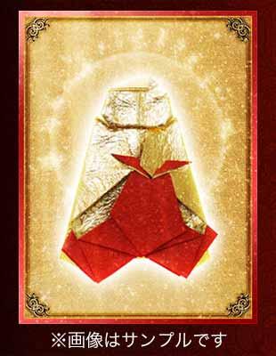 七福神折符 ※結果はサンプルです