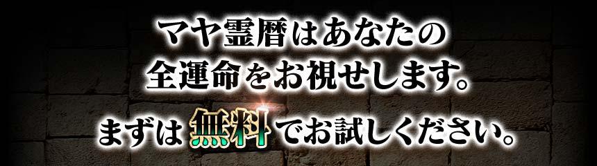 マヤ霊暦はあなたの全運命をお視せします。まずは無料でお試しください。