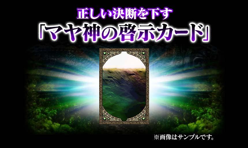 正しい決断を下す「マヤ神の啓示カード」