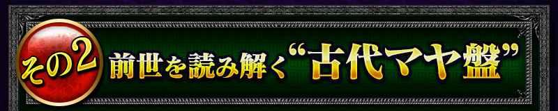 """その2 前世を読み解く""""マヤ盤"""""""