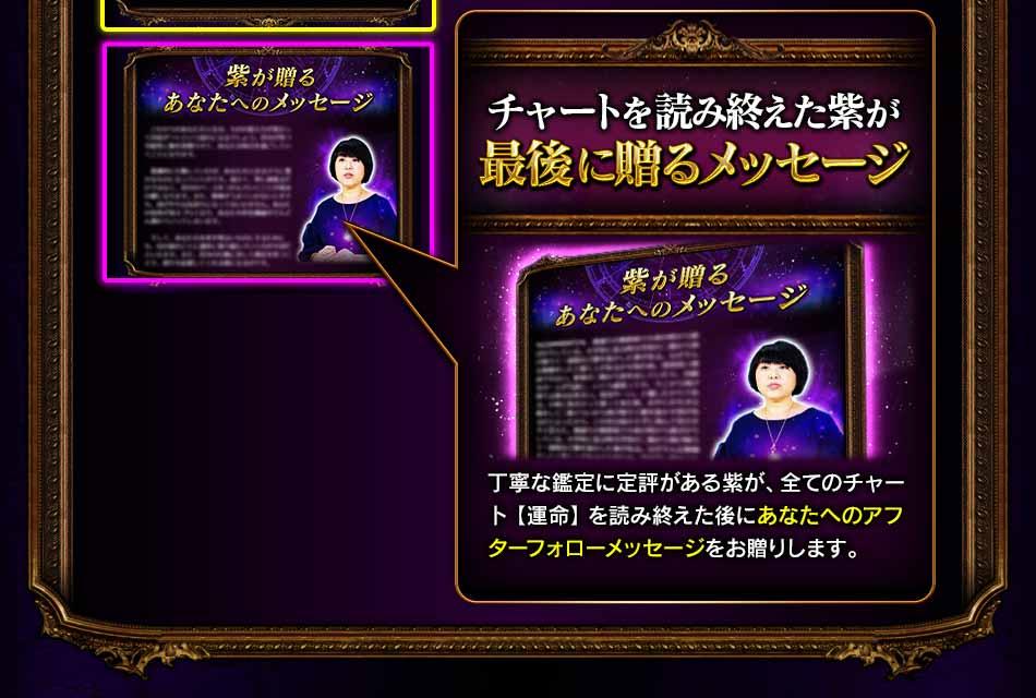 チャートを読み終えた紫が最後に贈るメッセージ 丁寧な鑑定に定評がある紫が、全てチャート【運命】を読み終えた後にあなたへのアフターフォローメッセージをお贈りします。