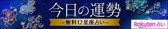 今日の運勢〜無料12星座占い〜 楽天占い