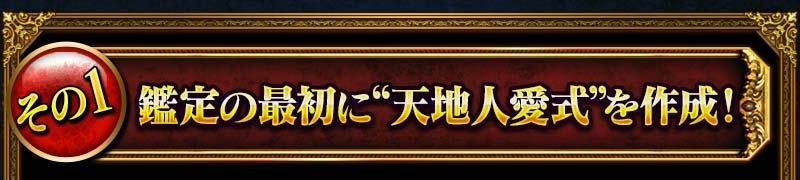 """その1 鑑定の最初に""""天地人愛式""""を作成!"""