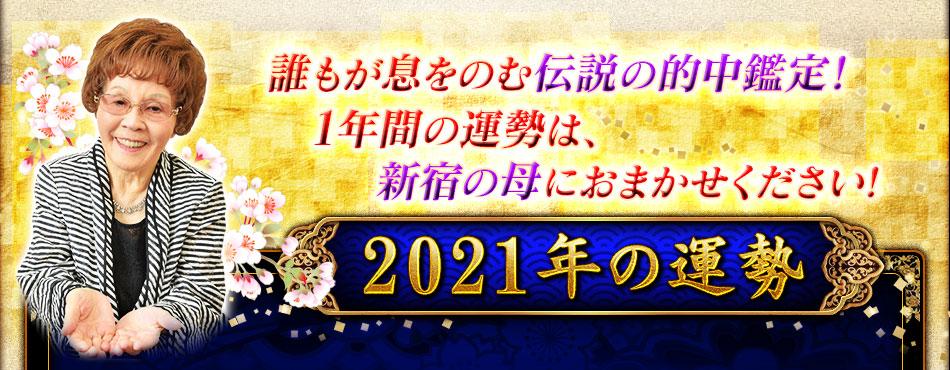 誰もが息をのむ伝説の的中鑑定! 1年間の運勢は、新宿の母におまかせください! 2021年の運勢