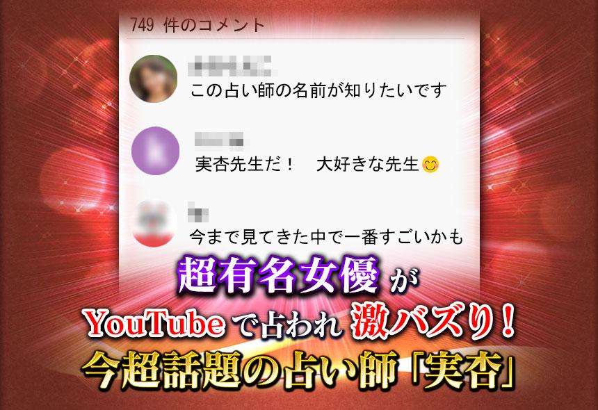 超有名女優がYouTubeで占われ激バズり! 今話題の占い師「実杏」
